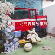 【玩樂.嘉義】嘉義景點/北門森鐵故事館~可以搭乘櫻花精靈小火車,還能順遊沉睡森林和北門驛