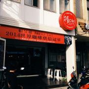[ 宜蘭 ] 握咖啡 - 羅東 台灣之光世界咖啡烘焙冠軍在家鄉開店了