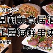 【好食分享】新竹 城隍廟美食居酒屋 松江屋海鮮串燒