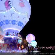 2016高雄夢時代耶誕慶祝活動- 愛.Sharing,超美! 浪漫鎖橋、繽紛氣球讓你沐浴在愛的耶誕光輝裡