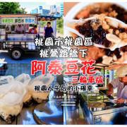 阿泰豆花三輪車版|桃園桃鶯路橋下的街頭美食;40年以上,午后人氣銅板好吃豆花攤二訪。