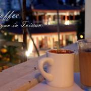 [台南/中西區]肆樓咖啡店 穿越時空的復古咖啡店×古城與手沖咖啡 府城風華再現