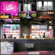 【捷運中山國小站】雅樂軒酒店 WXYZ Bar & 能量:站餐廳~中式、美式、日式BUFFRE早餐