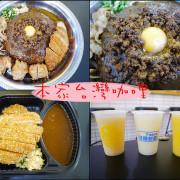 ☞【高雄 左營】本家台灣咖哩~融合日本咖裡與台灣肉燥的巨無霸咖哩飯,大衛王的最愛!!