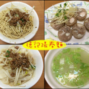 ☞【高雄 苓雅】德記陽春麵~林森路上超級黑白切的人氣麵店,國民市場附近!!