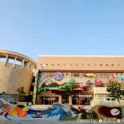 【台中。太平區】激推!利用童話故事結合在地特色構築出一所彩色夢幻校園的『新光國小』,在這裡處處有驚喜,絕對值得旅人一探究竟喔!