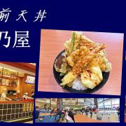 【玩 新北】中和區 環球購物中心最道地的天丼!日本「濱乃屋」。誰說美食街沒美食~(已歇業)