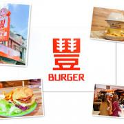 【玩 台北】中山區 豐Burger 豐富的一天就從豐漢堡開始吧。超豐盛美味早午餐~