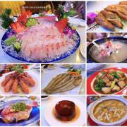 『高雄。佳味鮮海鮮餐廳』~海釣新鮮海產攏底佳/適合朋友家庭同事聚餐/近高雄國際機場捷運(小港)
