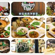 台南美食-泰冒煙南洋廚房 迎接2017全新企劃!! 重新打造出美味的泰式南洋料理