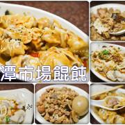 食記° 桃園龍潭-【 龍潭市場餛飩 】讓人驚艷的紅油抄手 / 餛飩必吃 / 香菇肉燥飯也推薦 / 市場內的隱藏美食