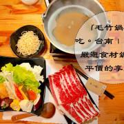 吃。台南|中西區,嚴選食材鍋物。平價的享受「毛竹鍋物」。