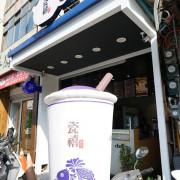 [飲料] 新竹 瓷禧茶坊(巨城店)。嚴選台灣好茶、園區熱門必點、夏日飲品外送推薦!