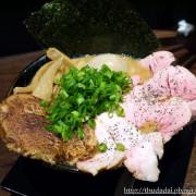 [鷹流食記] 新竹-麵屋浩