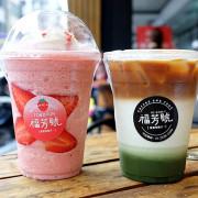 《台中♥食記》福芳號。IG熱門 X 少女專屬,草莓季限定的超夢幻逸品!