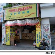 台北市-公館站-艾茉蕾披薩店 Amore Pizzeria