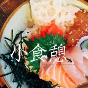 小食憩日式料理 松山區八德路 沙拉充滿驚喜