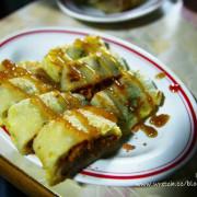 『食記』高雄三民-早餐。花銅板就能吃到飽的正道古早味蛋餅