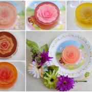 【果凍喵の療癒甜點】藝雕の凍 3D藝術雕花與果凍完美結合,花朵隱身在果凍裡,創新食感的視覺饗宴