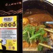 [口力口里] 熱的翻滾中!!好吃豬排咖哩燒飯出沒台中豐原愛買美食街+后豐鐵馬道自行車遊玩 美味しいカレーライス Taichung kolikoli curry rice