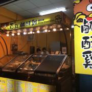 [桃園x平鎮]百鮮鹹酥雞 南勢店。大雞排/無骨鹹酥雞/龍珠/蚵仔酥/ 超邪惡下酒菜