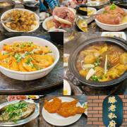 台北無菜單-期待許久的滕老私廚,結果是這樣...菜色的份量真的很多,但口味真的不太是我們的菜,搬遷新店址近景美女中