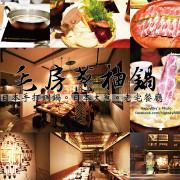吃。台南 極設計老宅氛圍・日本手打銅鍋/大蔥・新鮮食材搭配特製清爽香柚沾醬「毛房 蔥柚鍋 ·冷藏肉專門」。