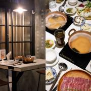 【 台南 】 毛房 蔥柚鍋 ·冷藏肉專門    老屋改造 得獎IF 美味火鍋【 哪裡人,你說呢。】