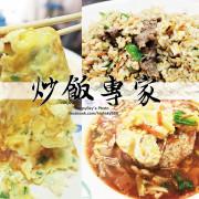 吃。台南 炒飯粒粒分明簡單的美食就是一種享受「炒飯專家」。