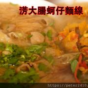 【基隆】淓大腸蚵仔麵線│安一路美食小吃推薦,麵線料給的超滿,只有早上才可以吃的到!