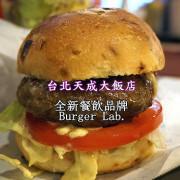 【台北車站】<台北天成大飯店>全新漢堡品牌--Burger Lab.漢堡研究室,澳洲和牛漢堡超甜、超多汁!