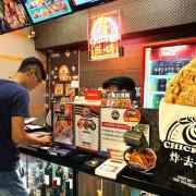 ★高雄前鎮★夢時代B1美食街【炸去啃職人炸物】炸物結合日式丼飯豐盛無敵。
