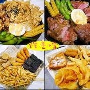 ☞【高雄 前鎮】炸去啃鹹酥雞(夢時代)~創意丼飯、炸物,誰說鹹酥雞一定要晚上吃呢!?白天也可以唷XDD