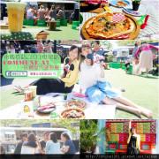 【市政府站貨櫃屋市集】COMMUNE A7讓你免大包小包的在台北市感受野餐趣