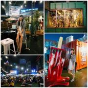 [國內旅遊] 台北 信義區 Commune A7|周末夜晚必朝聖景點|貨櫃市集