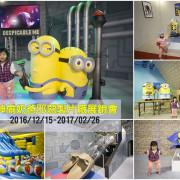 【展覽.台北】神偷奶爸邪惡製片廠展銷會~還原電影真實場景,有溜滑梯、氣墊球池、還有拍照拍到手軟的電影場景