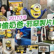 【台北展覽】神偷奶爸-邪惡製片廠(展銷會)智障可愛無敵 爽爽玩