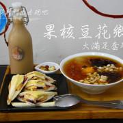 [台中♥北區]果核豆花鄉。豆花+三明治+堅果+飲品=大滿足套餐。
