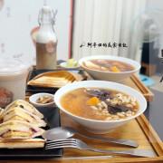 【台中北區】早午餐及下午茶的夏日選擇 百元有找:果核豆花鄉-體驗團第二發