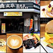 【高雄 苓雅】大禾點心房建國店 貓耳朵/厚鬆餅/烘蛋/聖誕蛋糕,平價超值輕食咖啡廳,還有coffee review評鑑91分的優質咖啡,好威啊!