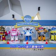 【展覽.台北】2016Poli World波力歡樂世界~花博爭豔館免費入場,9大任務遊戲區讓小孩玩到嗨