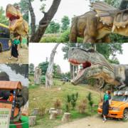 彰化員林百果山探索樂園 | 恐龍迷必訪!全台唯一恐龍主題樂園,VR虛擬實境及AR互動影院!大人小孩一起同樂恐龍世界~ - 螞蟻幫的櫥櫃