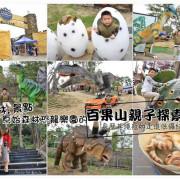 ╠彰化員林。景點╣席捲台灣~宛如置身侏儸紀世界「百果山探索樂園」帶孩子來一場恐龍世界冒險趣吧!