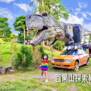 【彰化親子景點】員林景點|百果山探索樂園~全台唯一恐龍主題樂園,7D電影、考古沙坑、 氣墊城堡、環繞纜車,台版侏羅紀公園