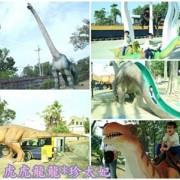 『員林恐龍樂園』一起去侏羅紀樂園探險吧~40多隻超大恐龍會動又會叫 ||員林百果山探索樂園||恐龍溜滑梯x恐龍電動車!