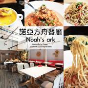 吃。台南 成大18巷義式料理主題餐廳「諾亞方舟餐廳 Noahs ark」。