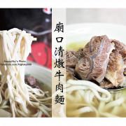 吃。台南|樹林街府連路值得一吃的清燉湯頭牛肉麵「廟口清燉牛肉麵」。