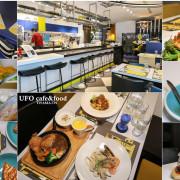 台南主題餐廳|UFO cafe&food:外星人來襲!!超強莊園手沖咖啡|午餐.下午茶|義大利麵.燉飯|精品手沖莊園咖啡 - 緹雅瑪 美食旅遊趣
