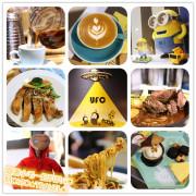 台南美食-UFO創意料理餐廳 外星人進攻地球啦!? UFO主題餐廳丨手沖莊園咖啡