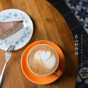 [食癮-咖啡]在山野對話|一杯拿鐵一本書,配一段清閒的午後時光|台北市內湖區|港漧站